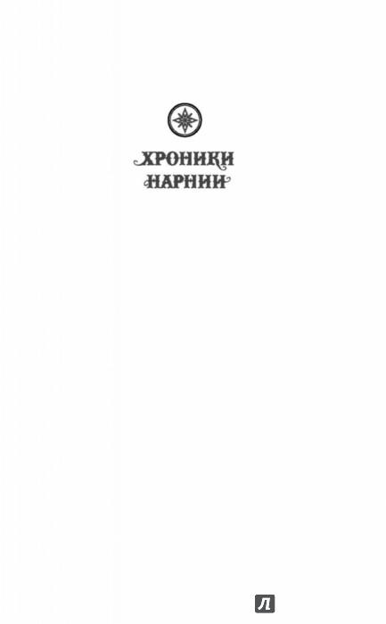 Иллюстрация 1 из 36 для Племянник чародея - Клайв Льюис | Лабиринт - книги. Источник: Лабиринт