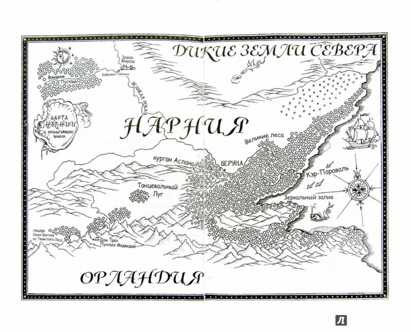 Иллюстрация 1 из 22 для Принц Каспиан - Клайв Льюис | Лабиринт - книги. Источник: Лабиринт