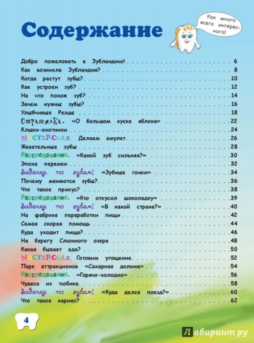Иллюстрация 1 из 48 для Детям про зубки. Невероятное путешествие по Зубландии | Лабиринт - книги. Источник: Лабиринт