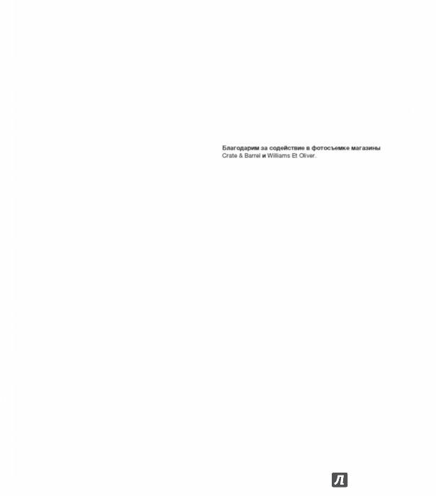 Иллюстрация 1 из 34 для Воскресные завтраки - Юлия Высоцкая | Лабиринт - книги. Источник: Лабиринт