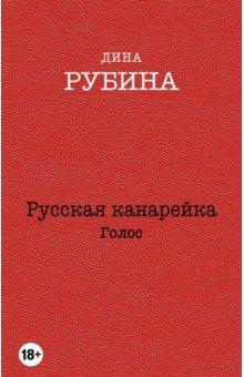 Русская канарейка. Голос рубина д русская канарейка голос