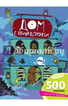 Дом с привидениями pep футболка pep модель 2579923