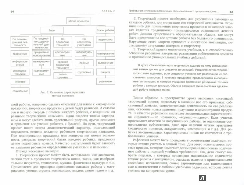 Иллюстрация 1 из 5 для Новое качество урока в начальной школе. Алгоритм проектирования. ФГОС - Бойкина, Глаголева, Казанцева | Лабиринт - книги. Источник: Лабиринт