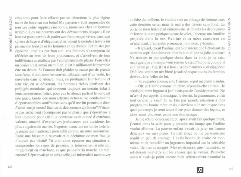 Иллюстрация 1 из 19 для La peau de chagrin - Balzac de | Лабиринт - книги. Источник: Лабиринт