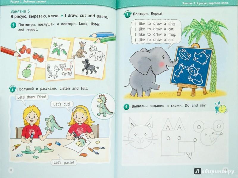 Иллюстрация 1 из 17 для 12 шагов к английскому языку. Курс для дошкольников. Пособие для детей 5 лет. Часть 6. ФГОС ДО(+CD) - Мильруд, Юшина | Лабиринт - книги. Источник: Лабиринт