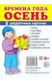 """Раздаточные карточки """"Времена года. Осень"""" (8 штук)"""