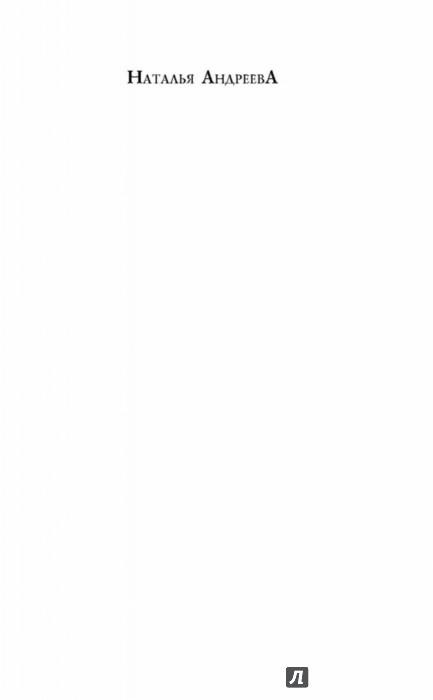 Иллюстрация 1 из 28 для Остров порхающих бабочек - Наталья Андреева | Лабиринт - книги. Источник: Лабиринт