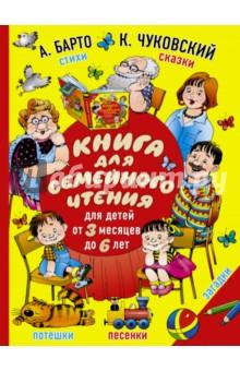 Книга для семейного чтения. Для детей от 3 месяцев