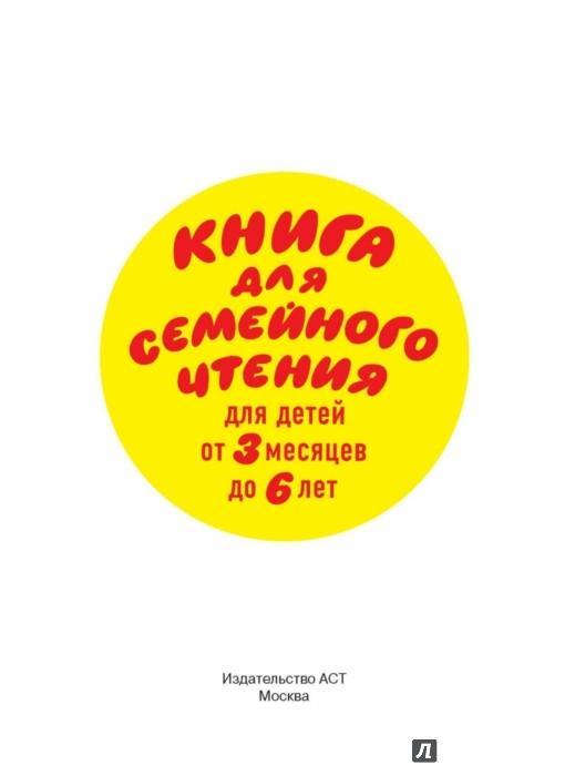 Иллюстрация 1 из 58 для Книга для семейного чтения. Для детей от 3 месяцев - Барто, Чуковский | Лабиринт - книги. Источник: Лабиринт