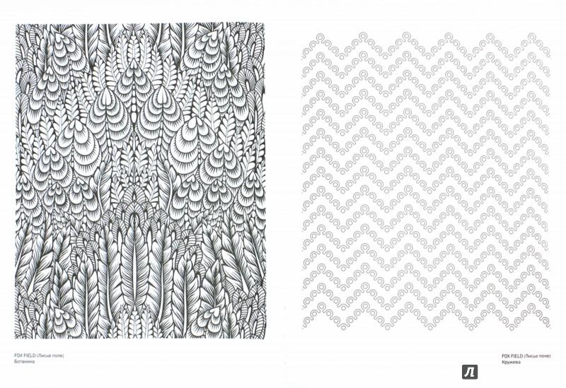 Иллюстрация 1 из 31 для Дизайнерские принты в стиле дудлинг - Тула Пинк | Лабиринт - книги. Источник: Лабиринт