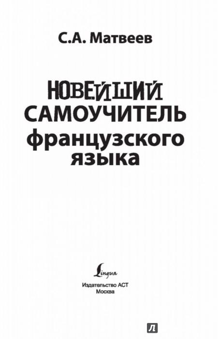 Иллюстрация 1 из 29 для Новейший самоучитель французского языка - Сергей Матвеев | Лабиринт - книги. Источник: Лабиринт
