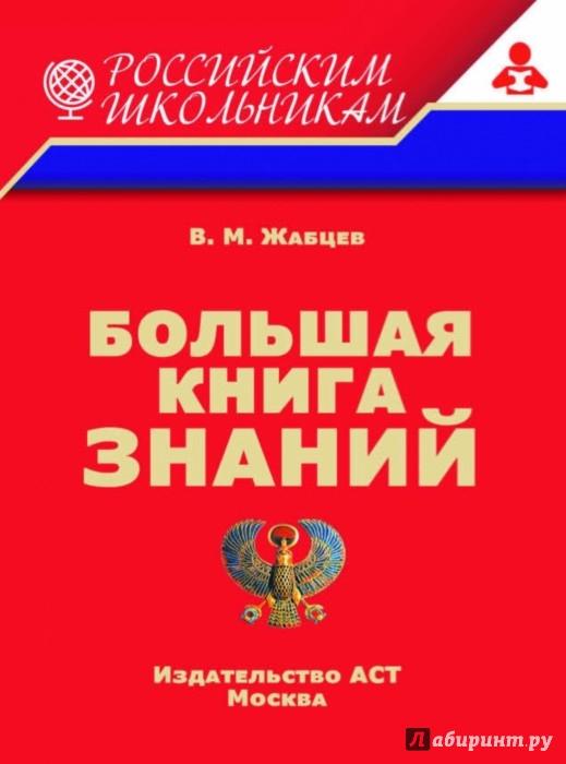 Иллюстрация 1 из 21 для Большая книга знаний - Владимир Жабцев | Лабиринт - книги. Источник: Лабиринт