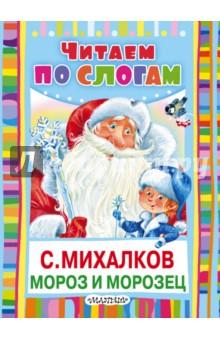 Электронная книга Мороз и Морозец