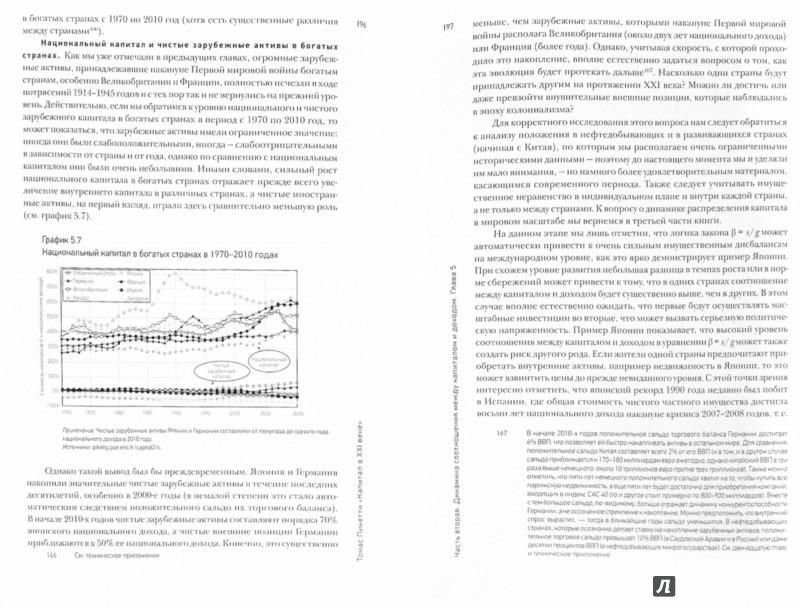 Иллюстрация 1 из 34 для Капитал в XXI веке - Томас Пикетти | Лабиринт - книги. Источник: Лабиринт