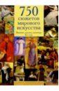 750 сюжетов мирового искусства, Роулинг Ник
