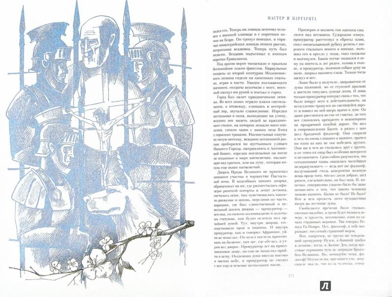 Иллюстрация 1 из 18 для Мастер и Маргарита. Собачье сердце - Михаил Булгаков   Лабиринт - книги. Источник: Лабиринт