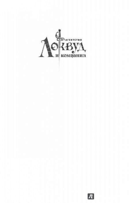 Иллюстрация 1 из 45 для Призрачный двойник - Джонатан Страуд | Лабиринт - книги. Источник: Лабиринт
