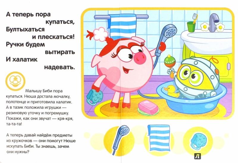 Иллюстрация 1 из 14 для Смешарики - малышам. Мама для Биби | Лабиринт - книги. Источник: Лабиринт