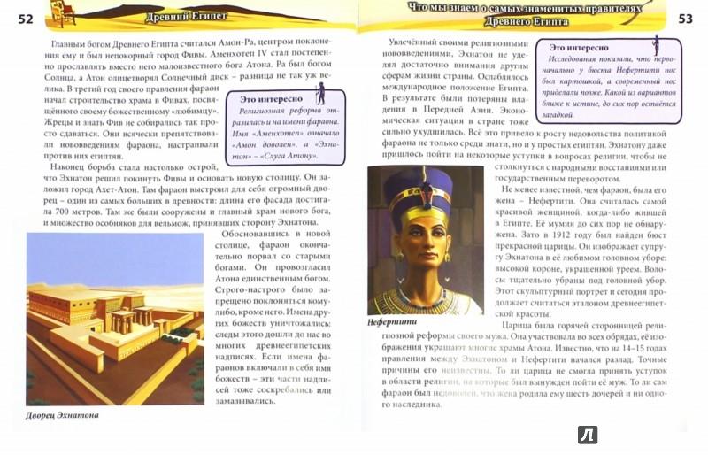 Иллюстрация 1 из 46 для Древний Египет - Наталья Демирова | Лабиринт - книги. Источник: Лабиринт