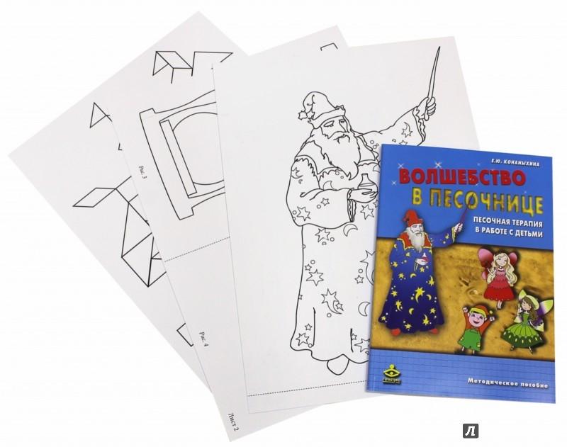 Иллюстрация 1 из 9 для Волшебство в песочнице (Комплект) - Елена Конаныхина | Лабиринт - книги. Источник: Лабиринт