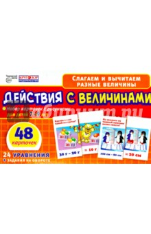 Набор карточек. Действия с величинами (7-9 лет) наборы карточек шпаргалки для мамы набор карточек детские розыгрыши