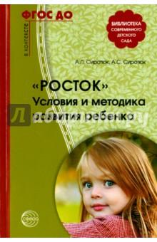 Росток. Условия и методика развития ребенка ФГОС ДО