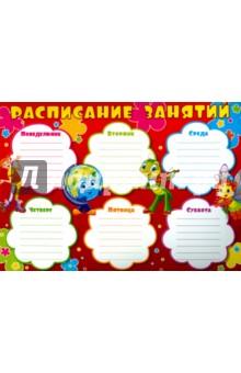 Расписание занятий (глобус) (Ш-8840)
