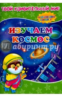 Изучаем космос. Книжка с многоразовыми наклейками