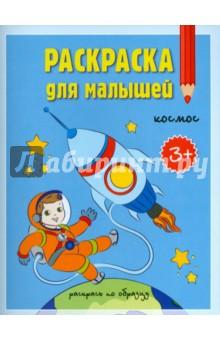 Раскраска для малышей. Космос