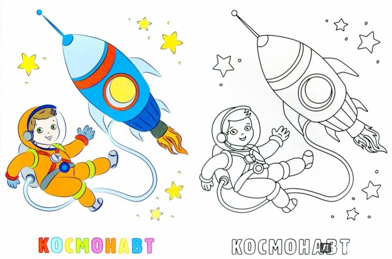 Иллюстрация 1 из 9 для Раскраска для малышей. Космос ...