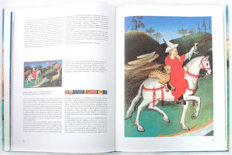 Иллюстрация 1 из 47 для Книга чудес | Лабиринт - книги. Источник: Лабиринт