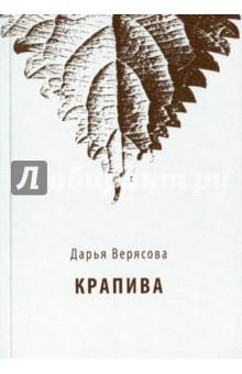 Верясова Дарья » Крапива. Стихотворения