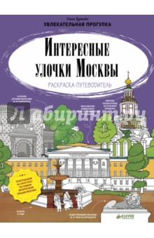 Интересные улочки Москвы. Раскраска-путеводитель