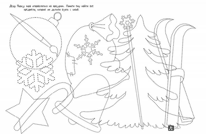 Иллюстрация 1 из 43 для Новый год! Рисуем, раскрашиваем, играем - Попова, Рами | Лабиринт - книги. Источник: Лабиринт
