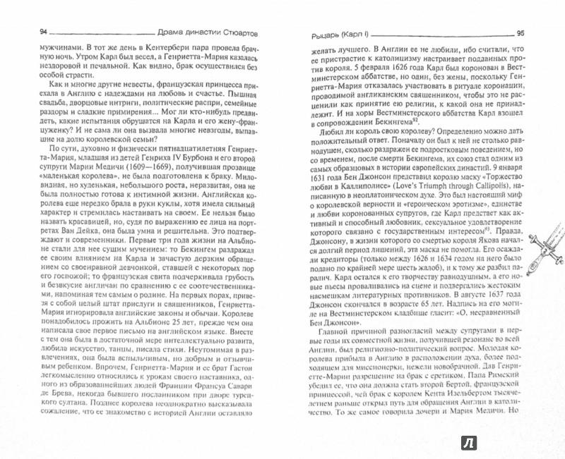 Иллюстрация 1 из 10 для Драма династии Стюартов - Людмила Ивонина   Лабиринт - книги. Источник: Лабиринт