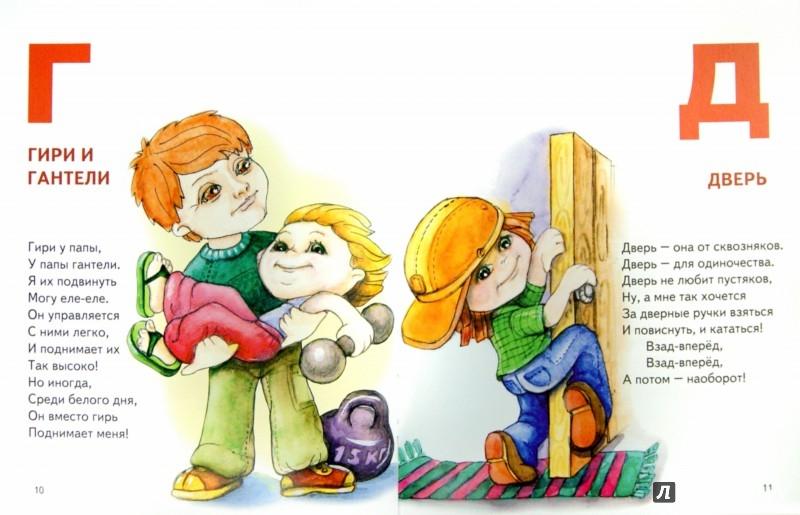 Иллюстрация 1 из 35 для Домашняя азбука - Алексей Шевченко | Лабиринт - книги. Источник: Лабиринт