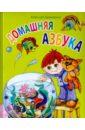 Шевченко Алексей Анатольевич Домашняя азбука