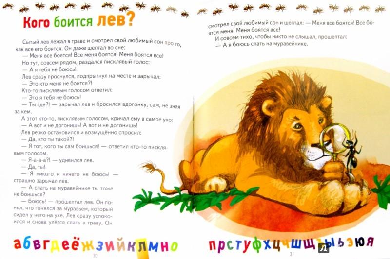 Иллюстрация 1 из 14 для Очень дикая азбука - Алексей Шевченко | Лабиринт - книги. Источник: Лабиринт