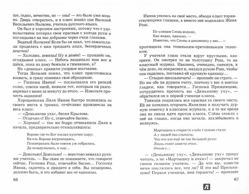 Иллюстрация 1 из 5 для Записки маленькой гимназистки - Лидия Чарская | Лабиринт - книги. Источник: Лабиринт