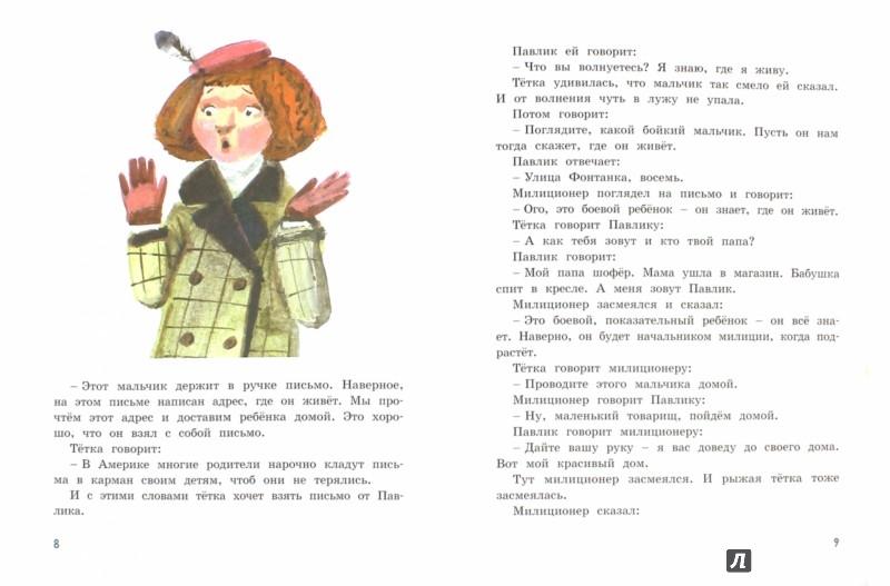 Иллюстрация 1 из 16 для Показательный ребёнок - Михаил Зощенко | Лабиринт - книги. Источник: Лабиринт