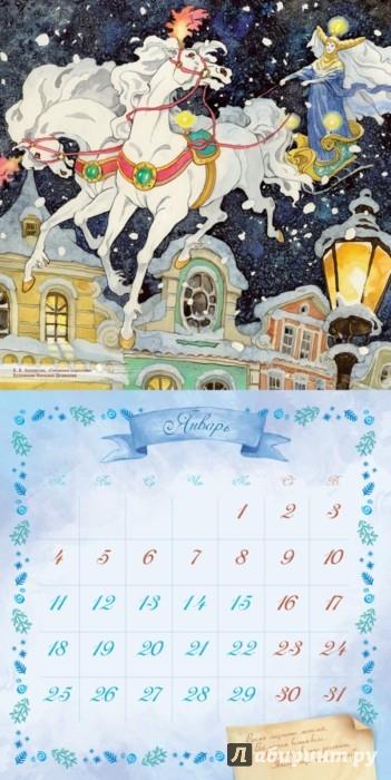 Иллюстрация 1 из 44 для Сказочный год. Календарь 2016 с наклейками - Варгина, Варгин | Лабиринт - сувениры. Источник: Лабиринт
