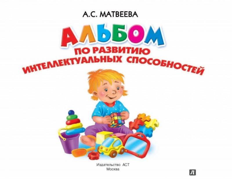 Иллюстрация 1 из 20 для Альбом по развитию интеллектуальных способностей. 2-4 года - Анна Матвеева | Лабиринт - книги. Источник: Лабиринт