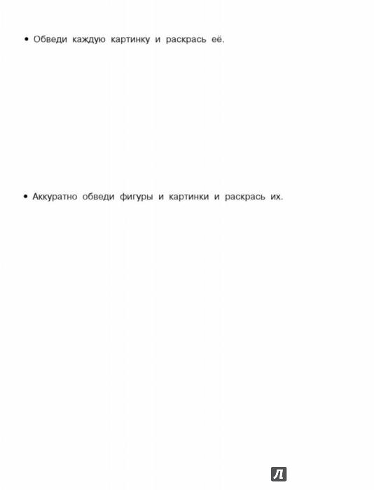 Иллюстрация 1 из 6 для Готовим руку к письму | Лабиринт - книги. Источник: Лабиринт