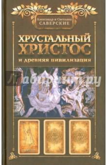 Хрустальный Христос и древняя цивилизация горбовский а какой была древняя цивилизация до катастрофы