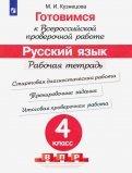 Готовимся к ВПР. Русский язык. 4 класс. Рабочая тетрадь. ФГОС