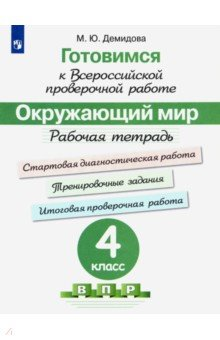 Окружающий мир класс ВПР Готовимся к всероссийской проверочной работе Окружающий мир 4 класс Рабочая тетрадь