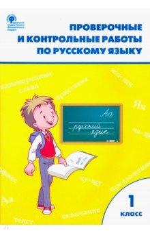 Русский язык. 1 класс. Проверочные и контрольные работы. ФГОС