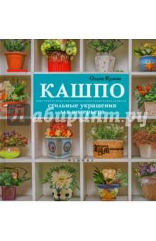 Кашпо. Стильные украшения для интерьера