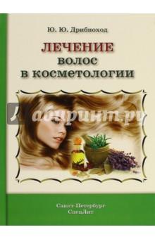 Лечение волос в косметологии оборудование для косметологии в москве