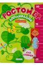 Ростомер-аппликация для девочек. Книжка-мастерилка цены онлайн